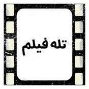 تله فیلم