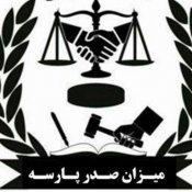 موسسه حقوقی میزان صدر پارسه