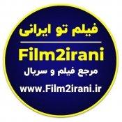 فیلم تو ایرانی