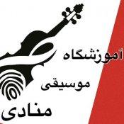 آموزشگاه موسیقی منادی