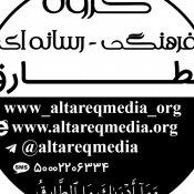 گروه فرهنگی - رسانه ای الطارق