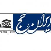 ایران حج بزرگترین مرکز خرید و فروش فیش حج