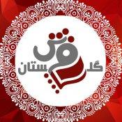 گلستان فرش ایران