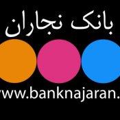 بانک نجاران