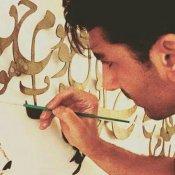 محمد اردکانی