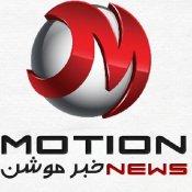 موشن نیوزmotionnews