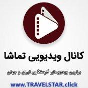 تراول استار - خرید آنلاین بلیط هواپیما