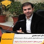 دکتر احمد محمدی (آکادمی بازار)