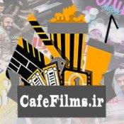 کافه فیلم
