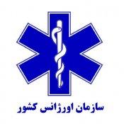 سازمان اورژانس کشور (115)