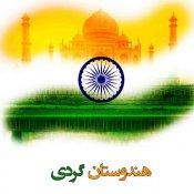 هندوستان گردی