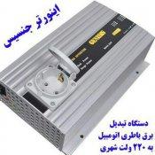 اینورتر جنسیس - مبدل برق ماشین به 220 ولت خانگی