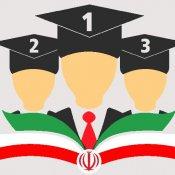آکادمی ایران 123