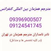 ترجمه همزمان در تهران- تیم ترجمه همزمان کنفرانس نادر نامداران
