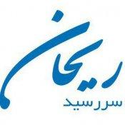 چاپ و صحافی ریحان
