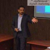 مدرس آموزش دیجیتال مارکتینگ