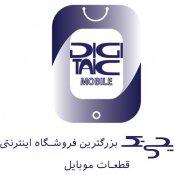 دیجی تک موبایل