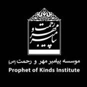 موسسه پیامبر مهر و رحمت (ص)