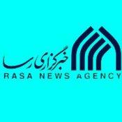 خبرگزاری رسا
